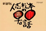 人志松本の○○な話~01~090414