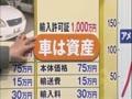 未来世紀ジパング~沸騰現場の経済学~ 無料動画~ミャンマーで日本の中古車が人気!~120409