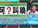 超タイムショック3時間スペシャル 無料動画~芸能人最強クイズ王決定戦SP~120411