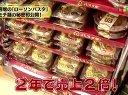 ヒットの泉~ニッポンの夢ヂカラ!~ 無料動画~コンビニパスタ~120408