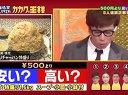 カカクの王様 無料動画~120430