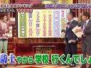 サタネプ☆ベストテン 無料動画~芸能界 消えた金額ランキング第2弾~120512