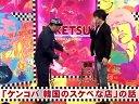 にけつッ!! 無料動画〜120423